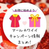 最新!Rcawaii(アールカワイイ)キャンペーン・クーポン・友達紹介コード!お試しはあるの?