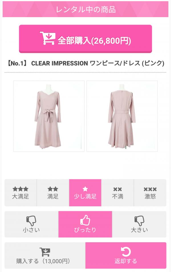Rcawaii(アールカワイイ)の洋服の価格