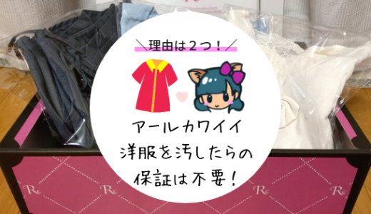 【弁償費用請求の流れ】Rcawaii(アールカワイイ)服を汚したら洗濯できる?保証は使える?