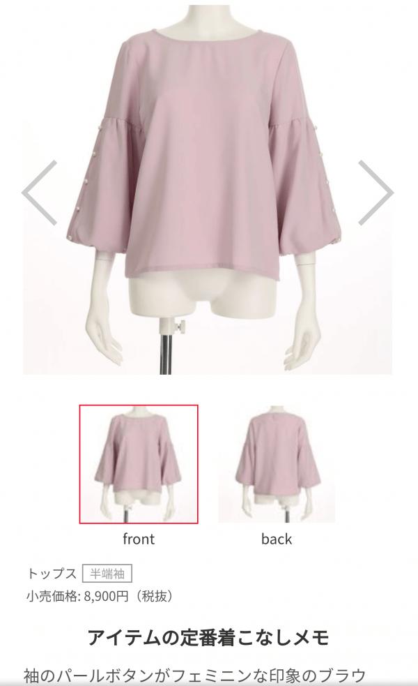エアークローゼットのワンセレクトオプションで選べる洋服