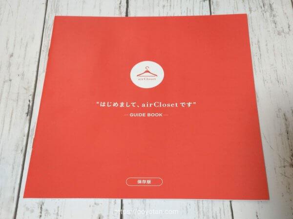 エアークローゼット(airCloset)の使い方の冊子