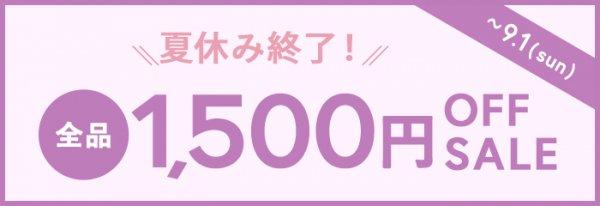 エアークローゼット夏休み終了!SALE