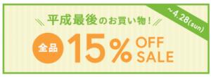 エアークローゼット平成最後のお買い物セール