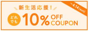 エアークローゼット新生活応援10%オフ