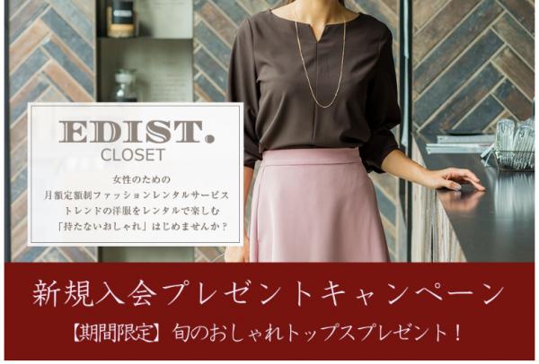 エディストクローゼットの洋服がもらえるエポスカードキャンペーン