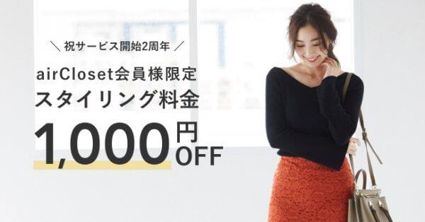 pickss2周年記念!スタイリング料金が1,000円割引クーポン。