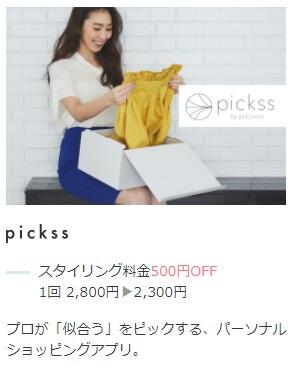pickss(ピックス)の割引クーポンコード・セゾンカード・UCカード会員限定