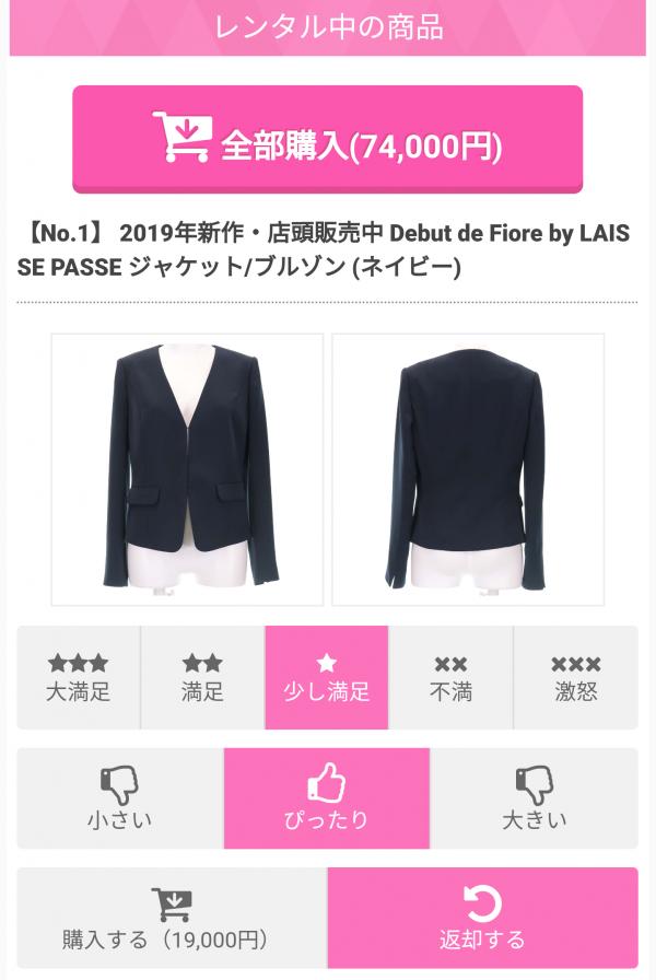 アールカワイイ(Rcawaii)のジャケット詳細