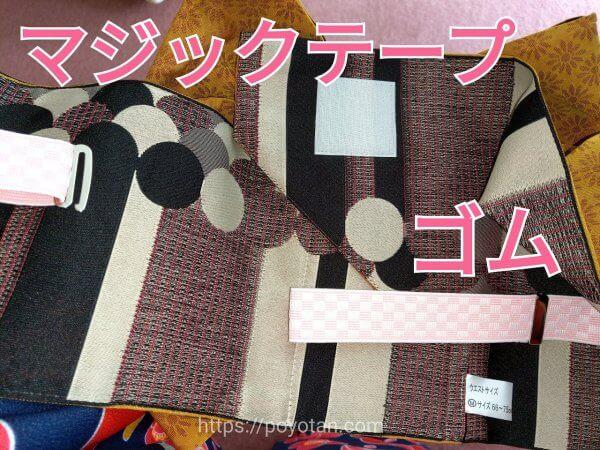Rcawaii(アールカワイイ)のワンタッチ着物:帯はマジックテープとゴムつき