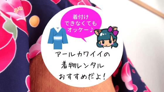 Rcawaii(アールカワイイ)着物レンタル!着付け出来ない女子もOK