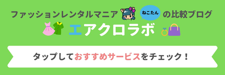 ファッションレンタル比較ブログ【エアクロラボ】TOP