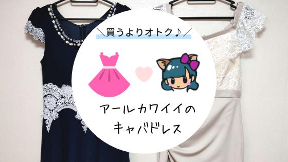 Rcawaii(アールカワイイ)キャバドレス・ナイトドレス!激安で買うより借り放題レンタルがお得