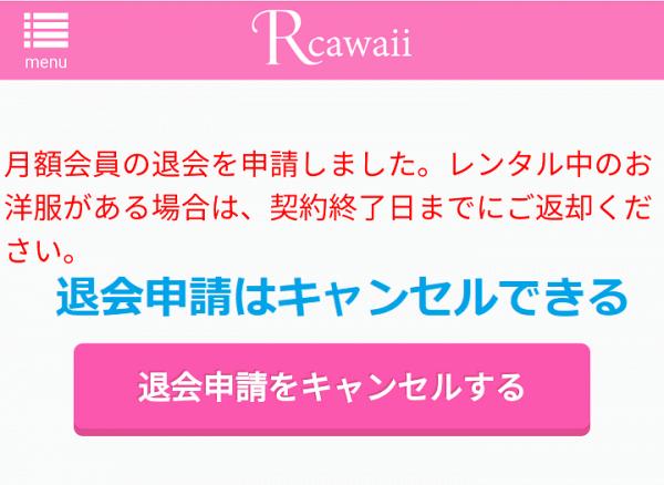 アールカワイイ(Rcawaii)の解約申請はいつでもキャンセルできる