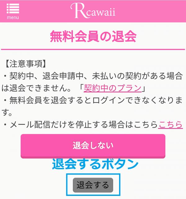 アールカワイイ(Rcawaii)の無料会員の退会するボタン