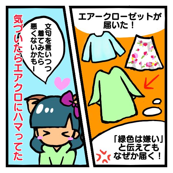エアークローゼットの口コミ漫画