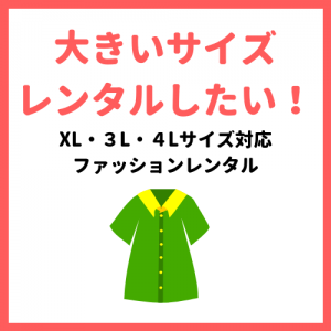 大きいサイズ(XL以上)の洋服を借りたい!ファッションレンタルサービス