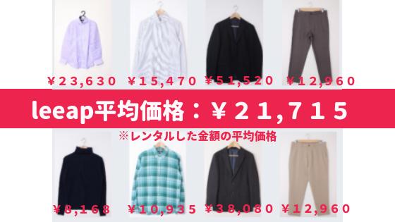 leeapの洋服の平均価格