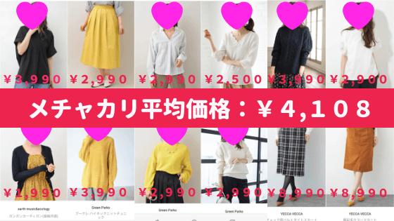 メチャカリの洋服の平均価格