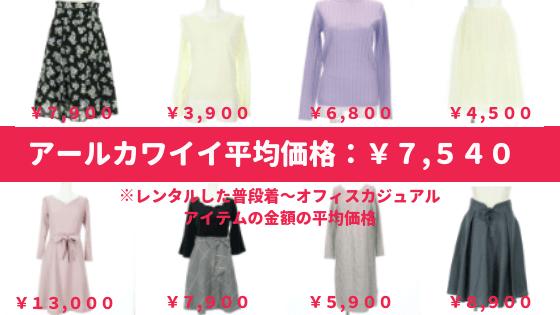 アールカワイイの洋服の平均価格