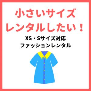 小さいサイズ(XS)の洋服を借りたい!ファッションレンタルサービス