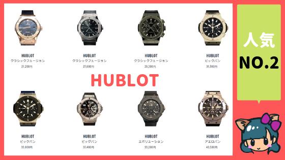 バイセルハントのウブロの腕時計リスト
