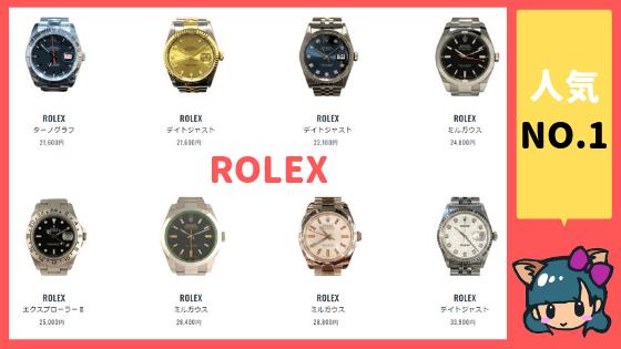 バイセルハントのロレックスの腕時計リスト
