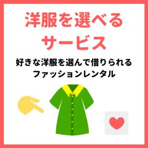 洋服を選べる月額制ファッションレンタルサービス