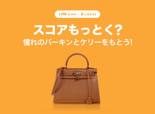 LineScore×Laxusのキャンペーン