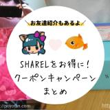 SHAREL(シェアル)の招待コード・割引クーポンコード・キャンペーンまとめ