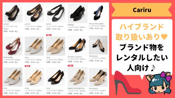 ハイブランドの靴や一緒に子供用の靴もレンタルしたいなら「Cariru」