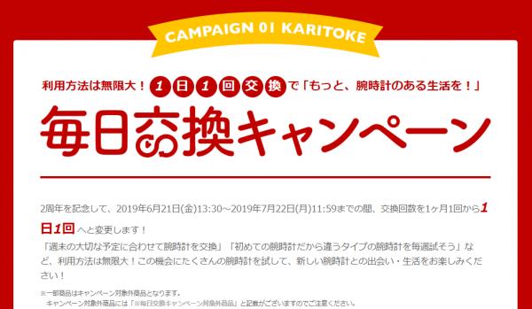 カリトケの毎日交換キャンペーン