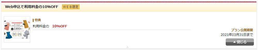 おしゃれコンシャスのクーポン:ベネフィットステーションの会員限定!10%割引クーポン
