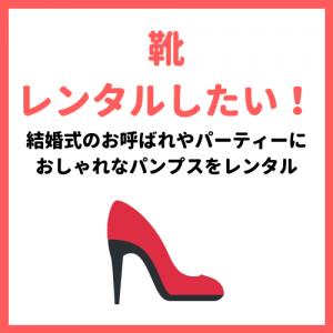 ファッションレンタルで靴をレンタルしたい