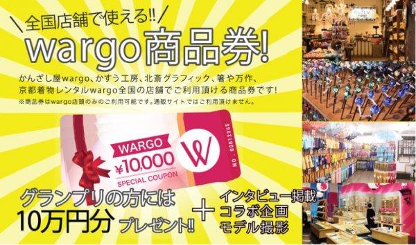 きものレンタルwargoのキャンペーン