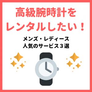 高級腕時計レンタルおすすめ比較