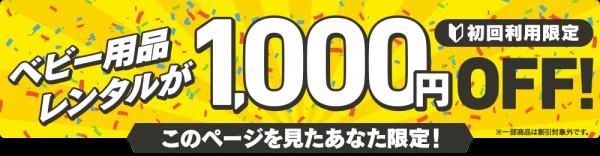 初回限定!1,000円オフクーポン【ベビー用品レンタル】
