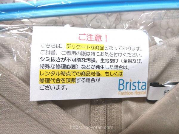 ブリスタのFOXEYワンピース白の注意事項
