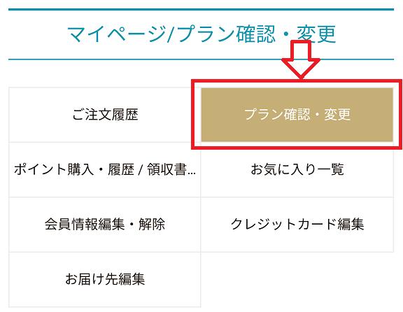 ブリスタの月額レンタルプラン登録方法:マイページのプラン確認変更