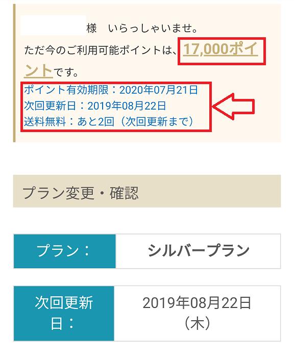 ブリスタのレンタル注文方法:マイページから現在のポイントや更新日、送料無料回数が見られる