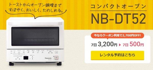 DMMいろいろレンタルクーポン:オーブン500円レンタル