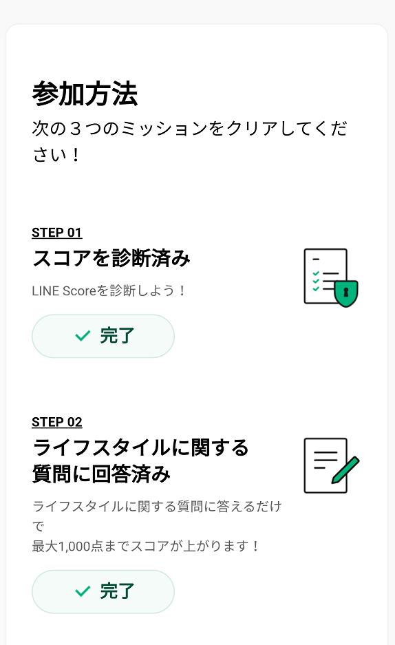 LINE Score×DMMいろいろレンタル1,000円割引クーポンのもらい方