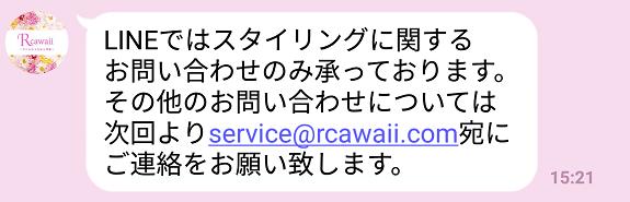 Rcawaii(アールカワイイ)のカスタマーサポートの使い分け