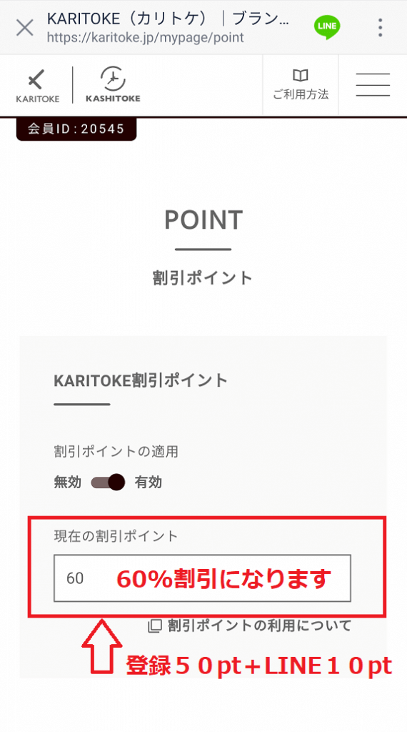 カリトケのLINEキャンペーン