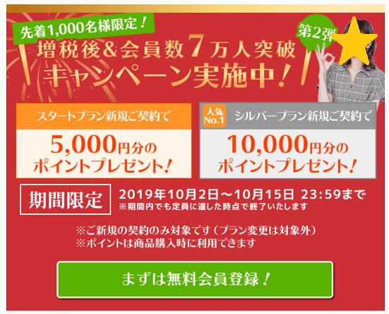 Rcawaii最大10000ptプレゼントキャンペーン|増税前&会員数7万人突破キャンペーン第2弾