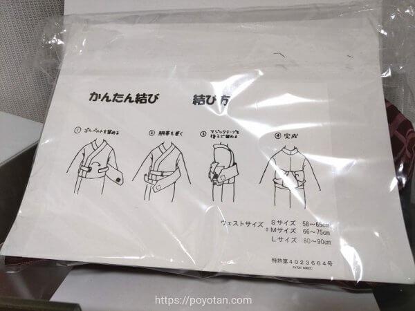 Rcawaii(アールカワイイ)の着物セットの帯