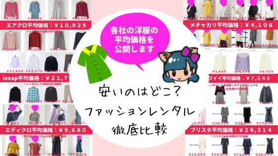 ファッションレンタル安いのは!?洋服レンタル7社の安さを徹底比較!