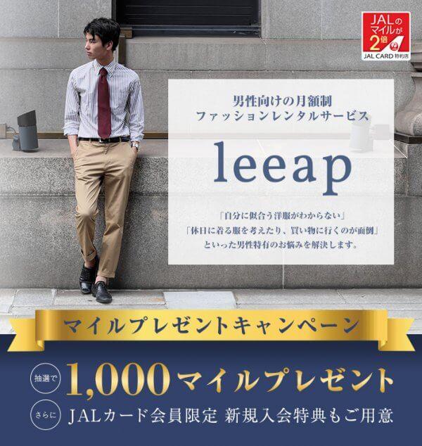 leeap×JALカード割引キャンペーン