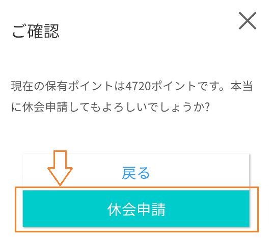 SHAREL(シェアル)アプリ:休会申請確認画面
