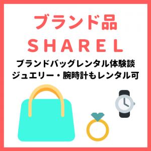 シェアル(SHAREL)の口コミ