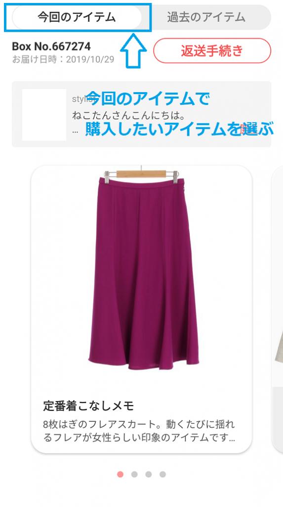 エアークローゼットの服の購入方法:今回のアイテム